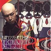 かくれんぼか鬼ごっこよ(初回限定盤)(DVD付)