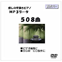 著作権フリー 中北利男 癒しのピアノ508曲 MP3 DVD-R版
