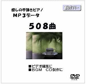 劇最適 著作権フリー 中北利男 癒しのピアノ508曲 MP3 DVD-R版 全曲試聴可10時間分