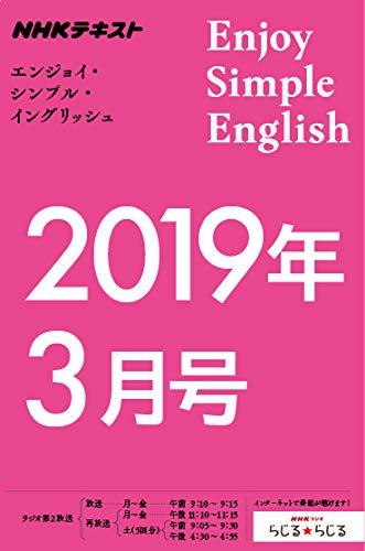 NHKラジオ エンジョイ・シンプル・イングリッシュ 2019年 3月号 [雑誌] (NHKテキスト)