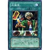 【遊戯王カード】 名推理 EE1-JP029-N