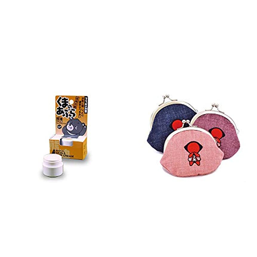 ピンクどんよりした選択する[2点セット] 信州木曽 くまのあぶら 熊油スキン&リップクリーム(9g)?おねがいさるぼぼ がまぐち【紺】