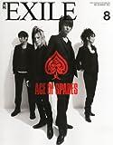 月刊 EXILE (エグザイル) 2012年 08月号 [雑誌]の画像