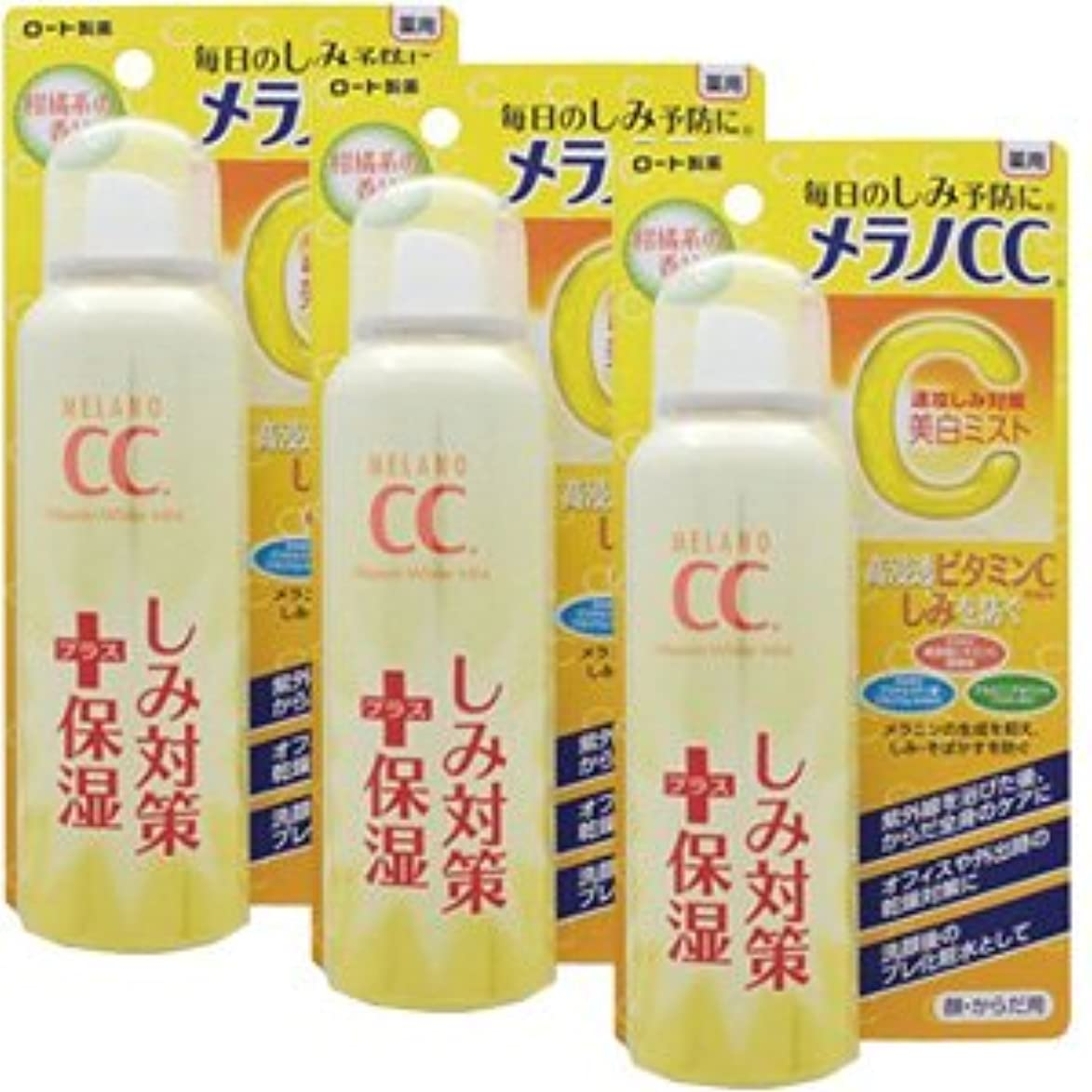 残る高価なおばさん【3個】メラノCC 薬用しみ対策美白ミスト化粧水 100gx3個