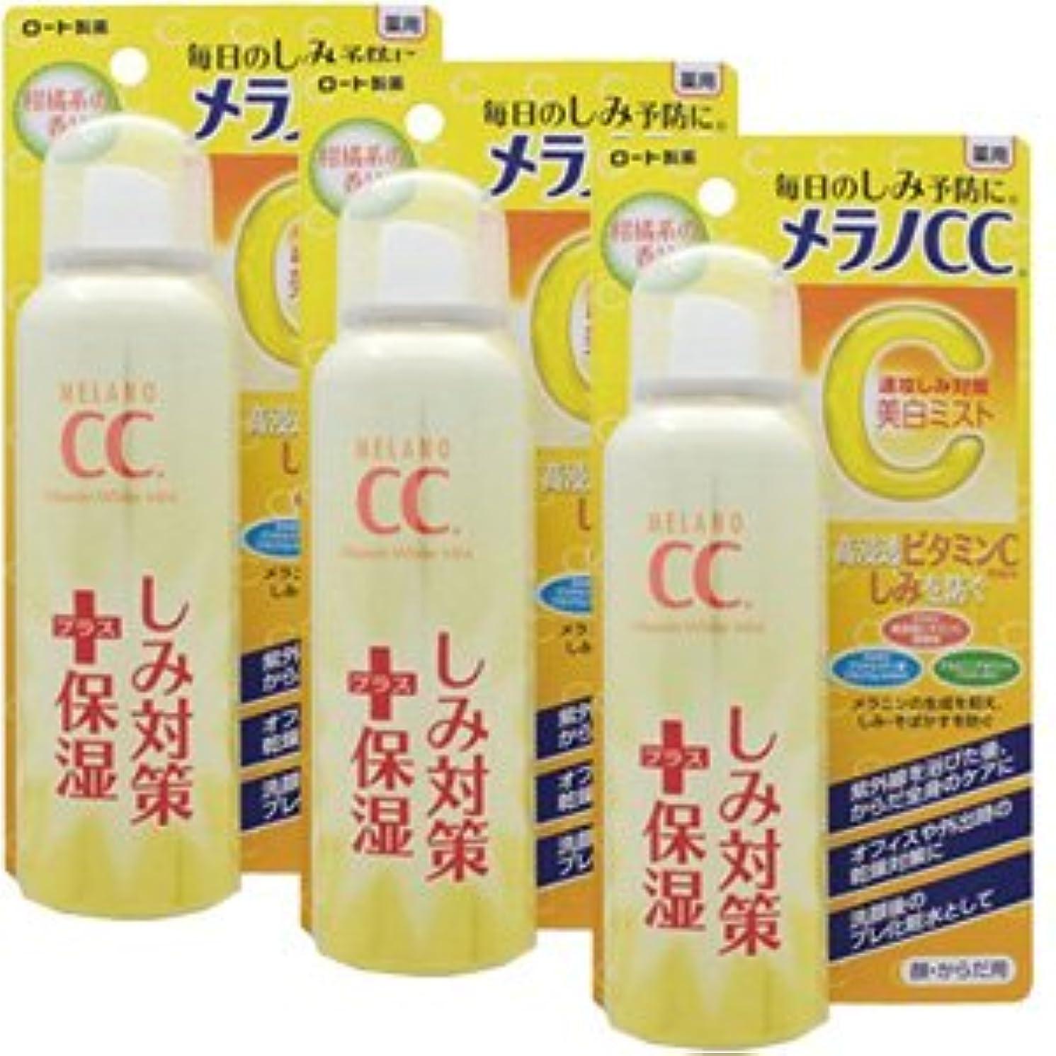 キャンディー言及する順応性【3個】メラノCC 薬用しみ対策美白ミスト化粧水 100gx3個