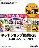 ネットショップ開業kit for ホームページ・ビルダー