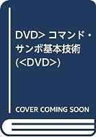 DVD>コマンド・サンボ基本技術 (<DVD>)