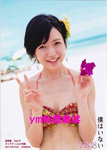 NMB48 須藤凜花 僕はいない 店舗特典生写真 キャラアニB 水着