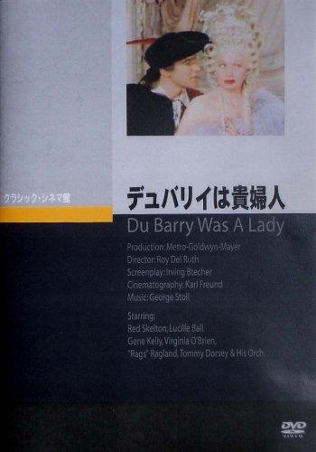 デュバリイは貴婦人 [DVD]