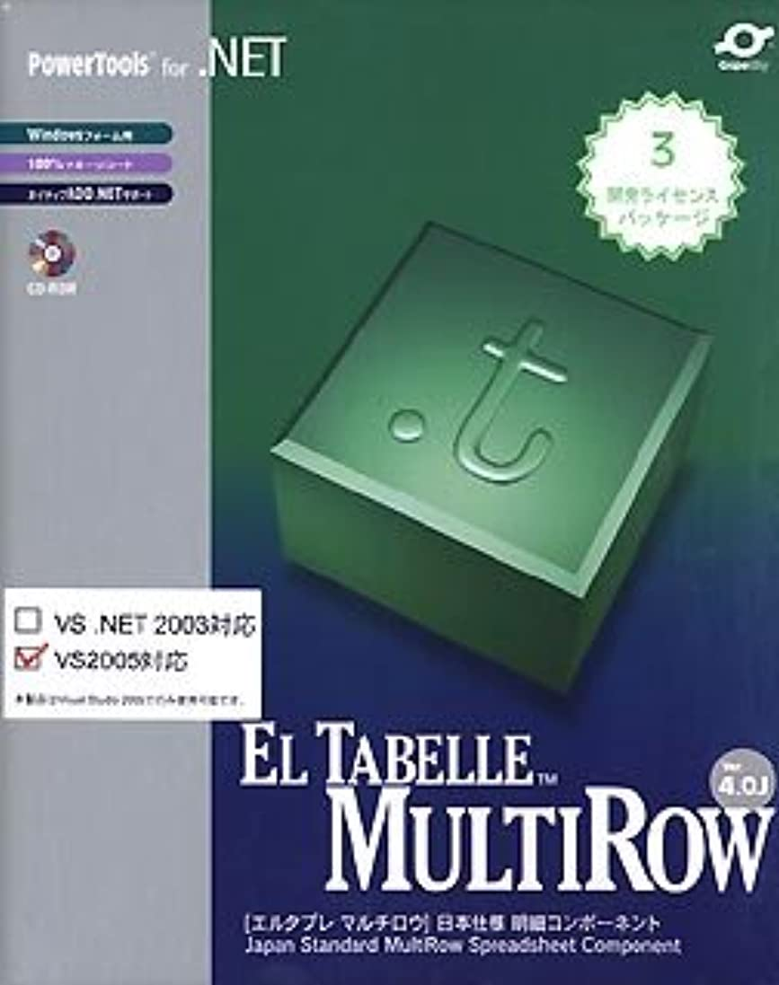 El Tabelle MultiRow 4.0J 3開発ライセンスパッケージ