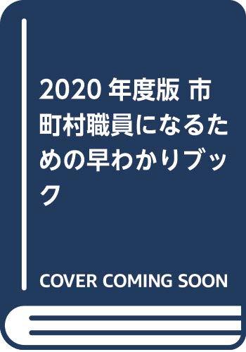 市町村職員になるための 早わかりブック 2020年度