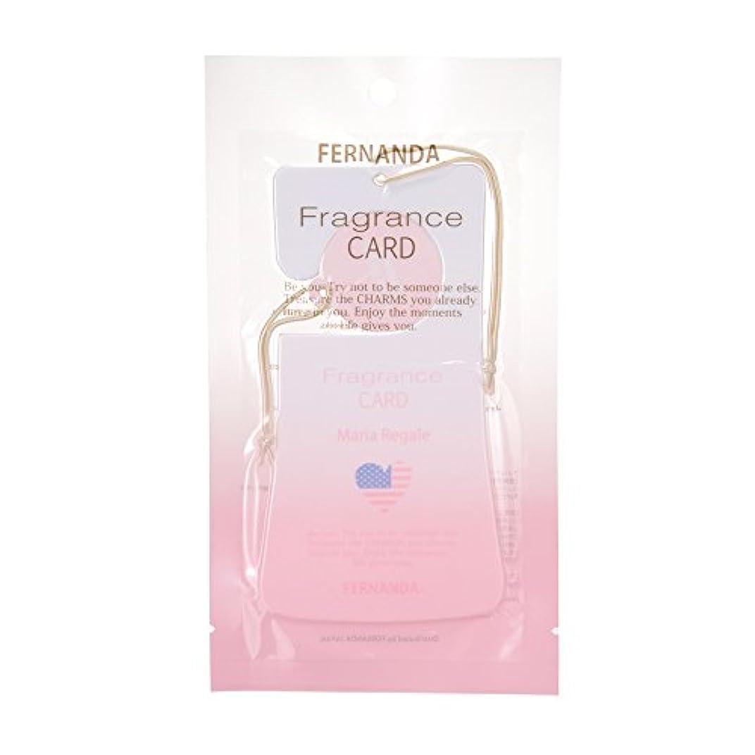 禁止教師の日展示会FERNANDA(フェルナンダ) Fragrance Card Maria Regale (フレグランスカード マリアリゲル)
