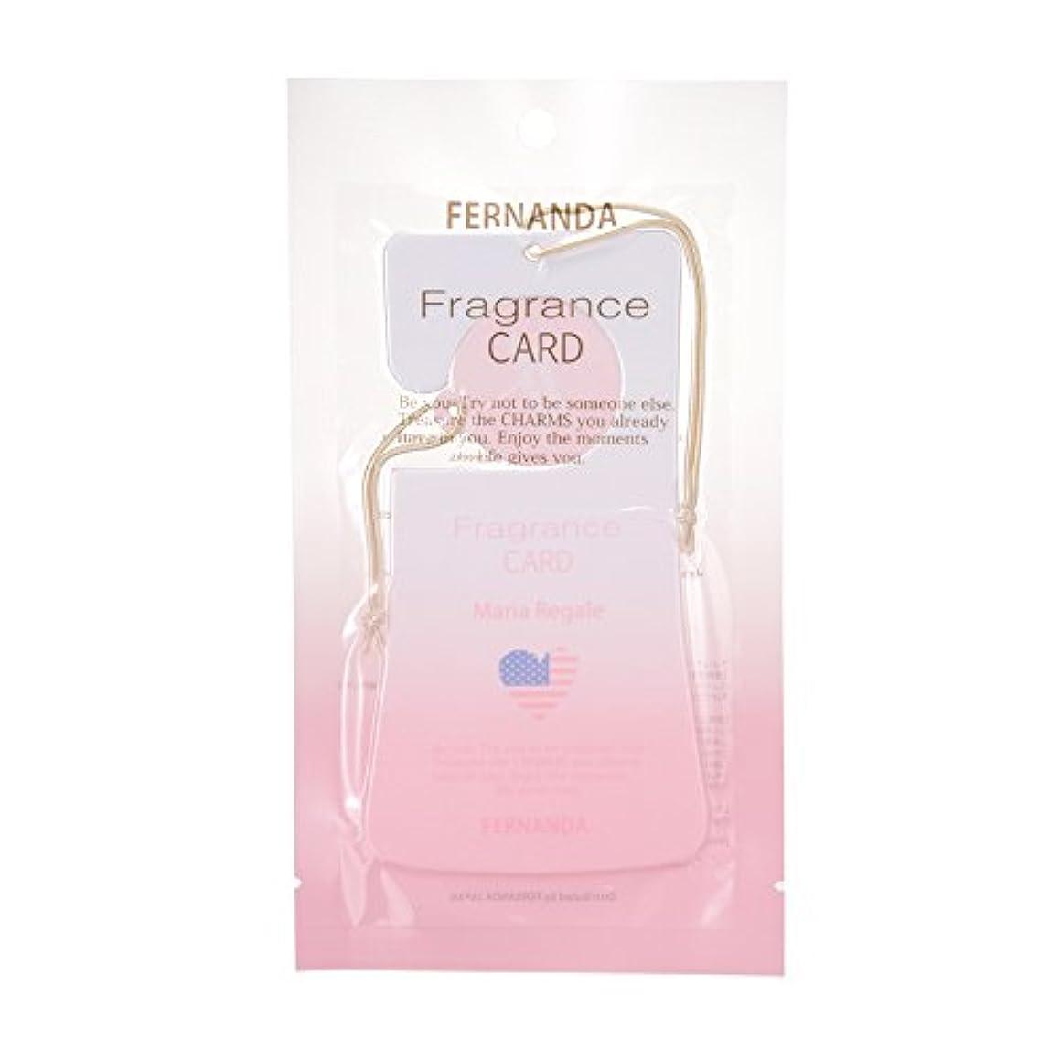 簡単に好奇心拮抗FERNANDA(フェルナンダ) Fragrance Card Maria Regale (フレグランスカード マリアリゲル)