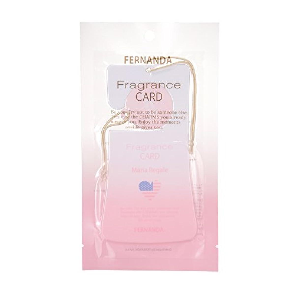 汗惨めなスーツケースFERNANDA(フェルナンダ) Fragrance Card Maria Regale (フレグランスカード マリアリゲル)