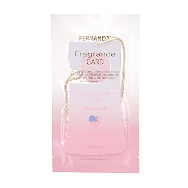 百最大の決してFERNANDA(フェルナンダ) Fragrance Card Maria Regale (フレグランスカード マリアリゲル)