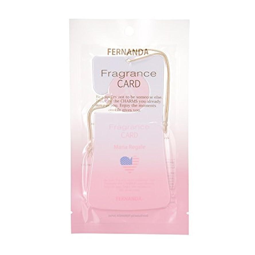 ホールドエレクトロニック押し下げるFERNANDA(フェルナンダ) Fragrance Card Maria Regale (フレグランスカード マリアリゲル)