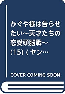 かぐや様は告らせたい~天才たちの恋愛頭脳戦~(15) (ヤングジャンプコミックス)