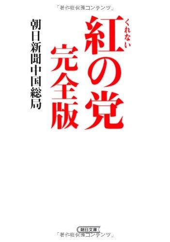 紅の党 完全版 (朝日文庫)の詳細を見る