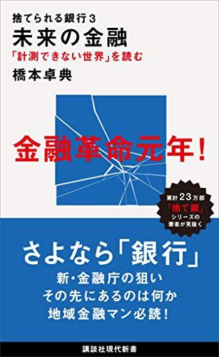 捨てられる銀行3 未来の金融 「計測できない世界」を読む (講談社現代新書)