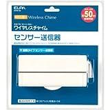 ELPA(エルパ) ワイヤレスチャイム センサー送信器 増設用 EWS-03