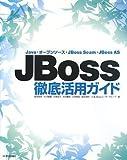 JBoss徹底活用ガイド ーJava・オープンソース・JBoss Seam・JBoss AS