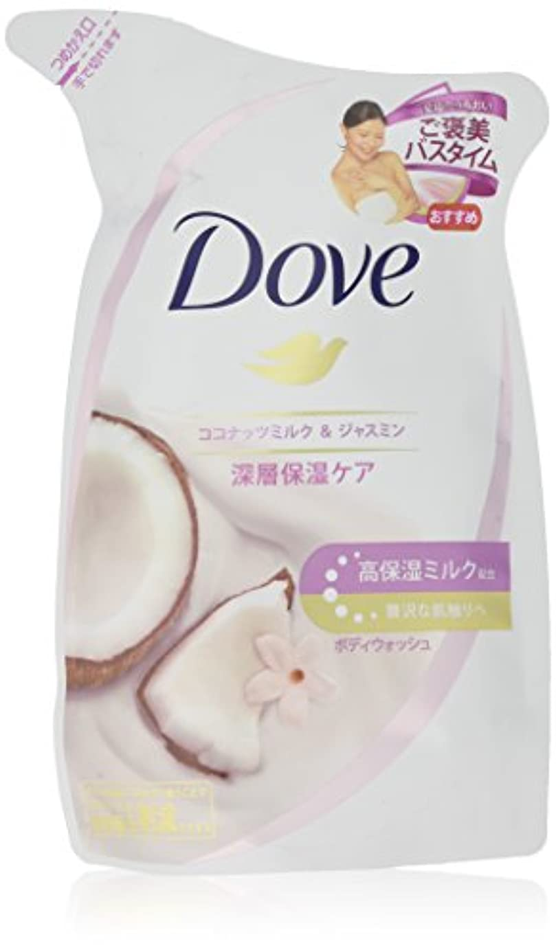 引き潮緩む有毒なDove ダヴ ボディウォッシュ ココナッツミルク & ジャスミン つめかえ用 340g×4個