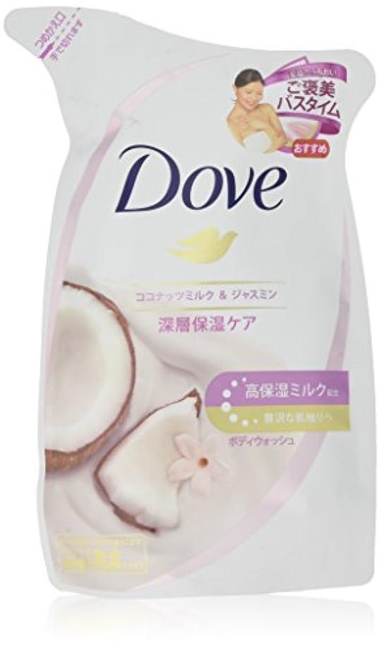もっともらしい病気の濃度Dove ダヴ ボディウォッシュ ココナッツミルク & ジャスミン つめかえ用 340g×4個