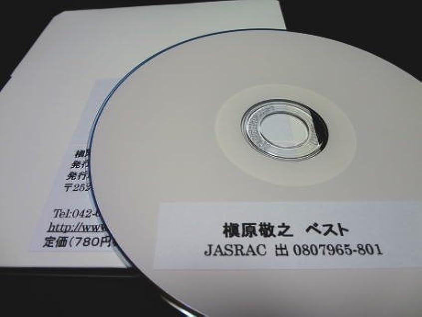 補うバング代わりにギターコード譜シリーズ(CD-R版)/槇原敬之 ベスト (全50曲収録)