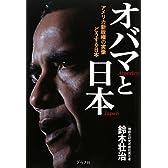 オバマと日本