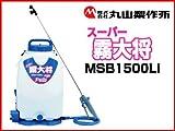 丸山製作所 リチウムバッテリー式動力噴霧器 MSB1500Li 【15Lタンク】【噴霧機 動噴 防除機 本体 充電】