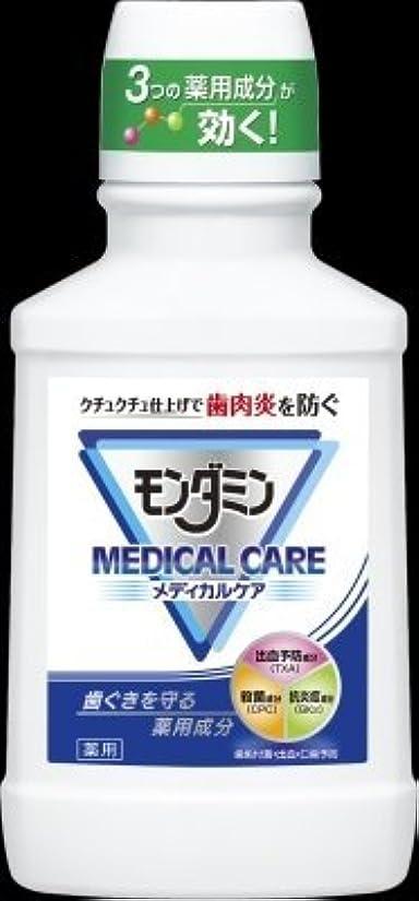 言い訳に対応する甘やかすモンダミン メディカルケア330ML × 5個セット