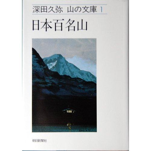 日本百名山 (朝日文庫)の詳細を見る