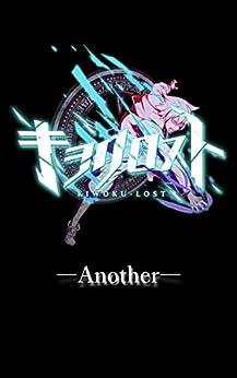 [てっしー]のキヲクロスト-Another-