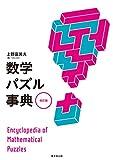 数学パズル事典 改訂版