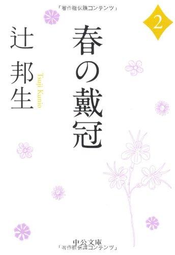 春の戴冠〈2〉 (中公文庫)の詳細を見る