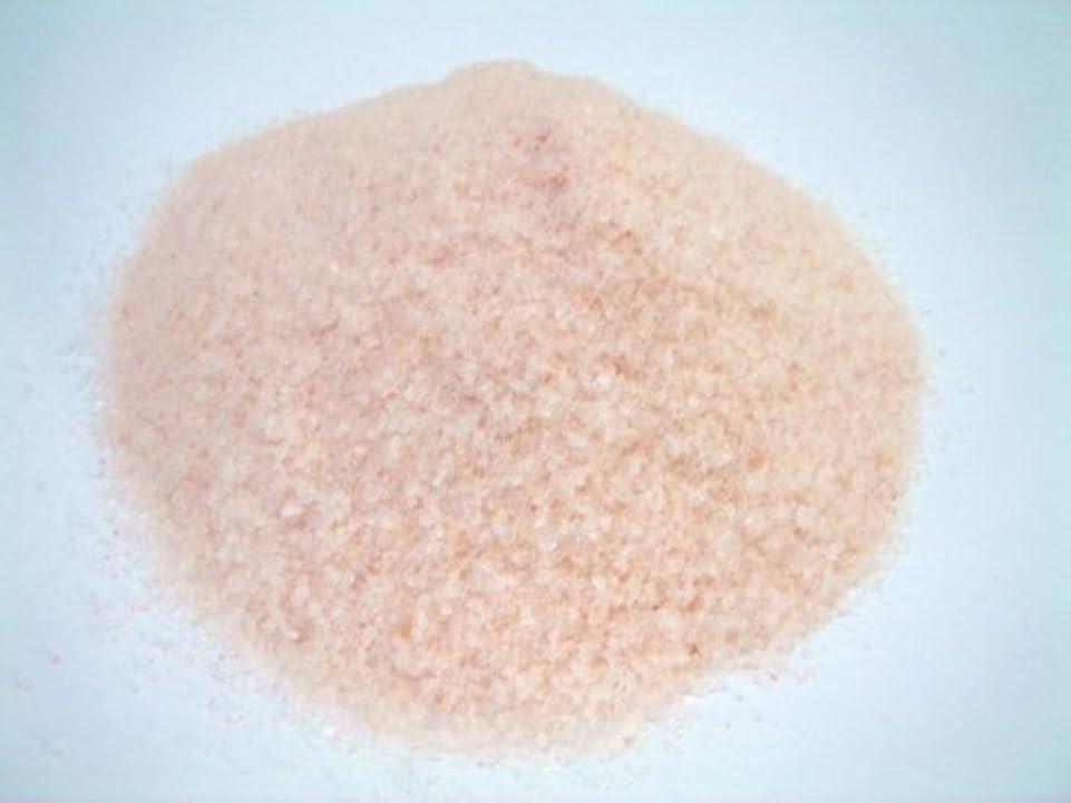 ヒマラヤ岩塩1kg【ピンクソルト】 ミネラルクルスタルピンク 細粒 バスソルト