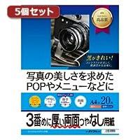 【まとめ 3セット】 5個セットサンワサプライ インクジェット両面印刷紙・厚手 JP-ERV3NA4NX5