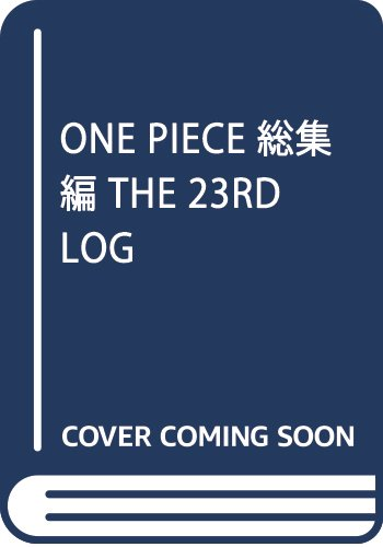 ONE PIECE 総集編 THE 23RD LOG (集英社マンガ総集編シリーズ)