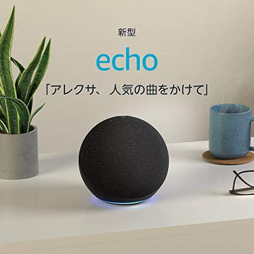 Amazon、球体デザインの「Echo(第4世代)」発表