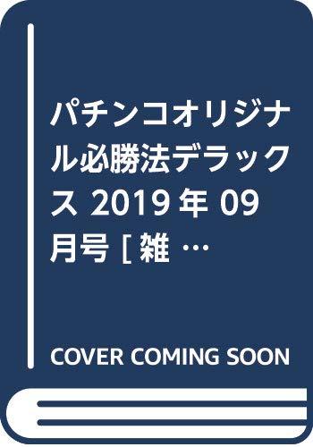 パチンコオリジナル必勝法デラックス 2019年 09 月号 [雑誌]