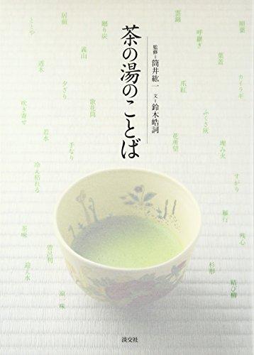 茶の湯のことばの詳細を見る