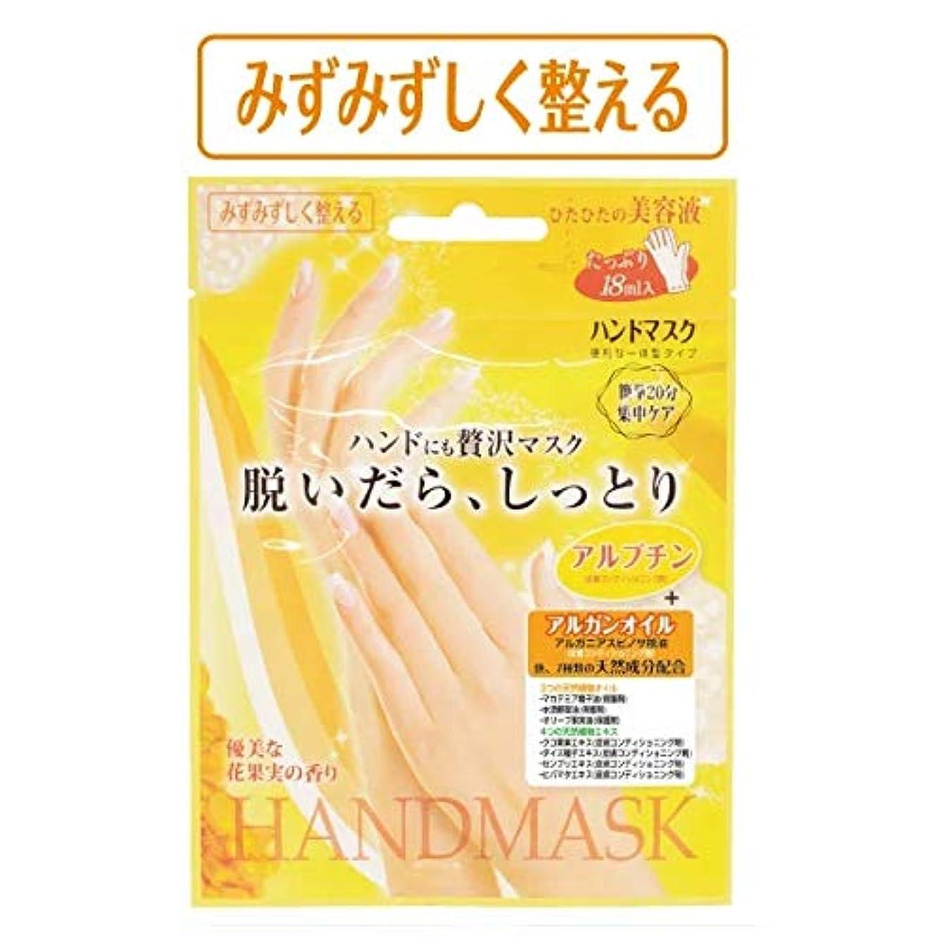 建築家分離するオレンジSBハンドマスク BSH251 両手1回分 美容 美容液 手 指先 爪 ハンドケア ネイルケア 一体型タイプ はめるだけ 潤い しっとり やわらか 透明感 保湿 キレイ Hand Mask ビューティーワールド ラッキートレンディ...