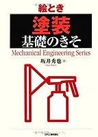 絵とき「塗装」基礎のきそ (Mechanical Engineering Series)