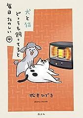犬と猫どっちも飼ってると毎日たのしい(4) (パルシィコミックス)