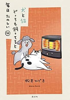 [松本ひで吉]の犬と猫どっちも飼ってると毎日たのしい(4) (パルシィコミックス)