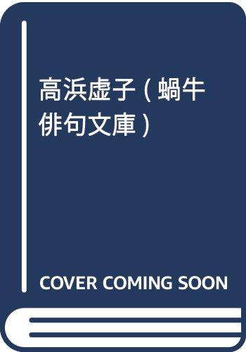 高浜虚子 (蝸牛 俳句文庫)