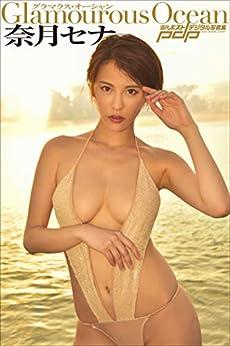 [奈月セナ]の奈月セナ Glamourous Ocean 週刊ポストデジタル写真集