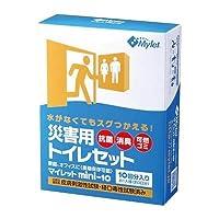 水がなくてもすぐ使える災害用トイレセット。 災害用トイレ処理セット マイレット mini-10 3個セット 1303 〈簡易梱包