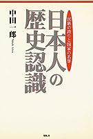 日本人の歴史認識―民族の誇りと国家の名誉