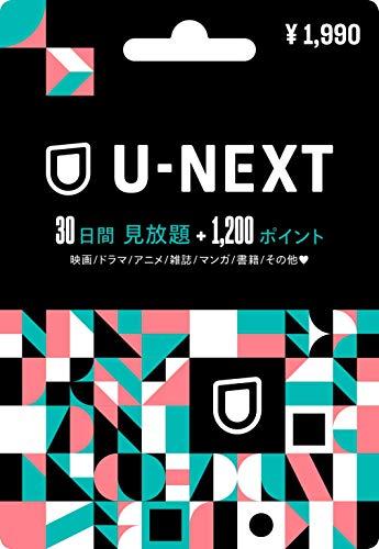 U-NEXT カード 1990円 (30日間見放題+1200ポイント)